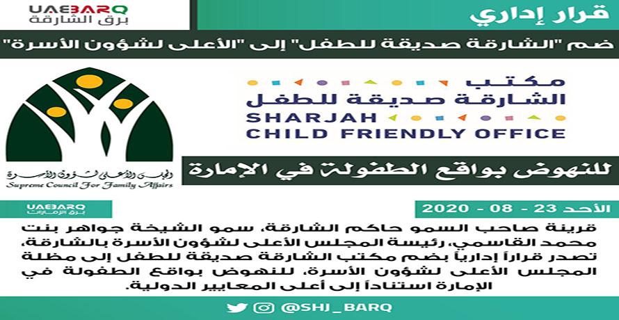 جواهر القاسمي تصدر قرارا إداريا بضم مكتب الشارقة صديقة للطفل للمجلس الأعلى لشؤون الأسرة